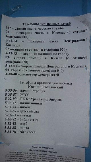 Доска бесплатных объявлений в контакте пермский край г.александровск газета все для вас кчр черкесск объявления работа