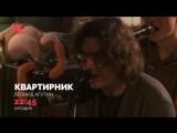 Леонид Агутин  Время последних романтиков (акустика на Квартирнике у Маргулиса)2