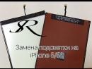 Замена подсветки на дисплее iPhone 5:5s