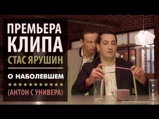ПРЕМЬЕРА КЛИПА! Стас Ярушин - О наболевшем (Антон с УНИВЕРА), 2017