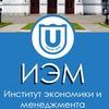 Институт Экономики и Менеджмента ТГУ