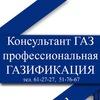 КонсультантГаз Газификация Тольятти Жигулёвск