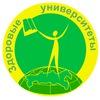 """ВО СибГМУ """"Здоровые Университеты"""""""