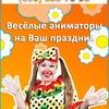 Аниматоры Дед Мороз Детские праздники Запорожье