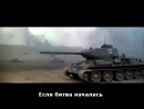 Battle of Kursk.Sabaton