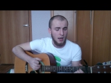 One sunny day in Siberia - Вокзалы и поезда (cover)