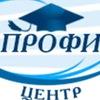 """Курсы в Керчи, ПРОФИ"""" УЧЕБНЫЙ ЦЕНТР"""