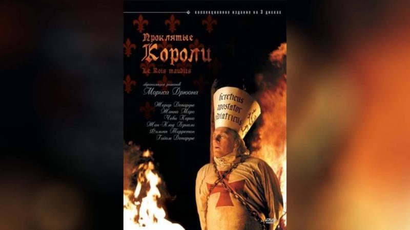 Проклятые короли (2005) | Les rois maudits