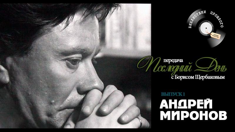 Пoслeдний дeнь. Выпуск 1 - Aндрей Мирoнoв.