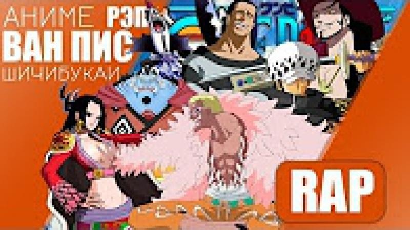 Аниме реп - Ван Пис Реп про Шичибукаев ¦ One Piece - Rap Shichibukai [ AMV ]