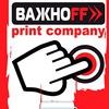 ВажноFF print company