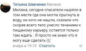 Пропавшую девушку из Запорожья ищут водолазы (ФОТО)
