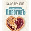 Пекарня «ПироговЪ» | Доставка | Калуга