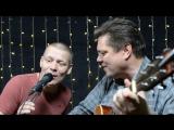 Костыль и ДэВэ - я просто спеть хотел с друзьями под гитару (авт. Алексей Акимов)