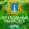 Футбольный Ульяновск