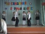 Мой танец на последний звонок в 1 классе