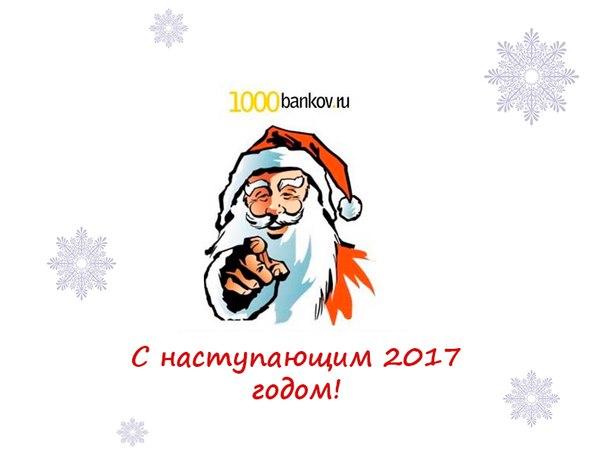 К концу 2016 года на 1000bankov.ru представлено больше 80 кредитов с о