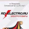 RD Electro - интернет магазин электротоваров