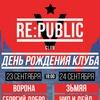 ДЕНЬ РОЖДЕНИЯ клуба RE:PUBLIC | 23 и 24 сентября