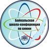 Байкальская школа-конференция по химии