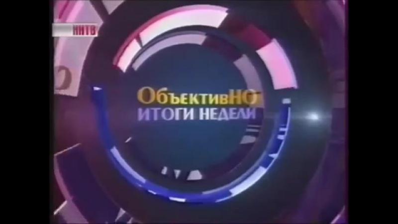 Заставка программы ОбъективНО ННТВ г Нижний Новгород 01 09 2011 29 09 2016