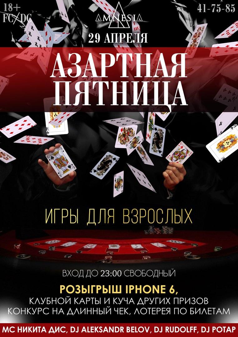 Афиша Улан-Удэ 29 апреля АЗАРТНАЯ ПЯТНИЦА in AMNESIA club