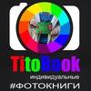 Фотокниги TITOBOOK Подольск