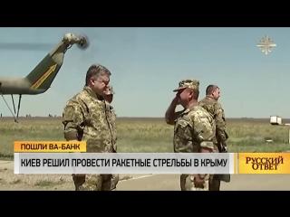Киев решил провести ракетные стрельбы в Крыму