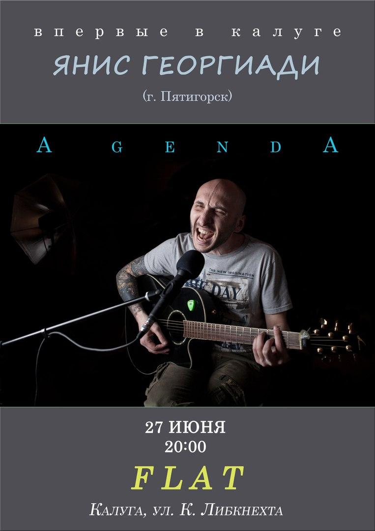 Афиша Калуга 27 июня Agenda (акустика) в Калуге