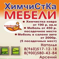 Арсений Дерновой  $