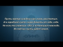 Тимати ft. Павел Мурашов - О последней любви на земле (Lyrics, Текст Песни)