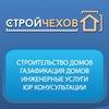 СтройЧехов - Строительство и газификация домов