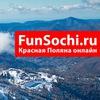 Красная Поляна онлайн / FunSochi.ru