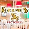 "Ресторан ""Козерогъ"""