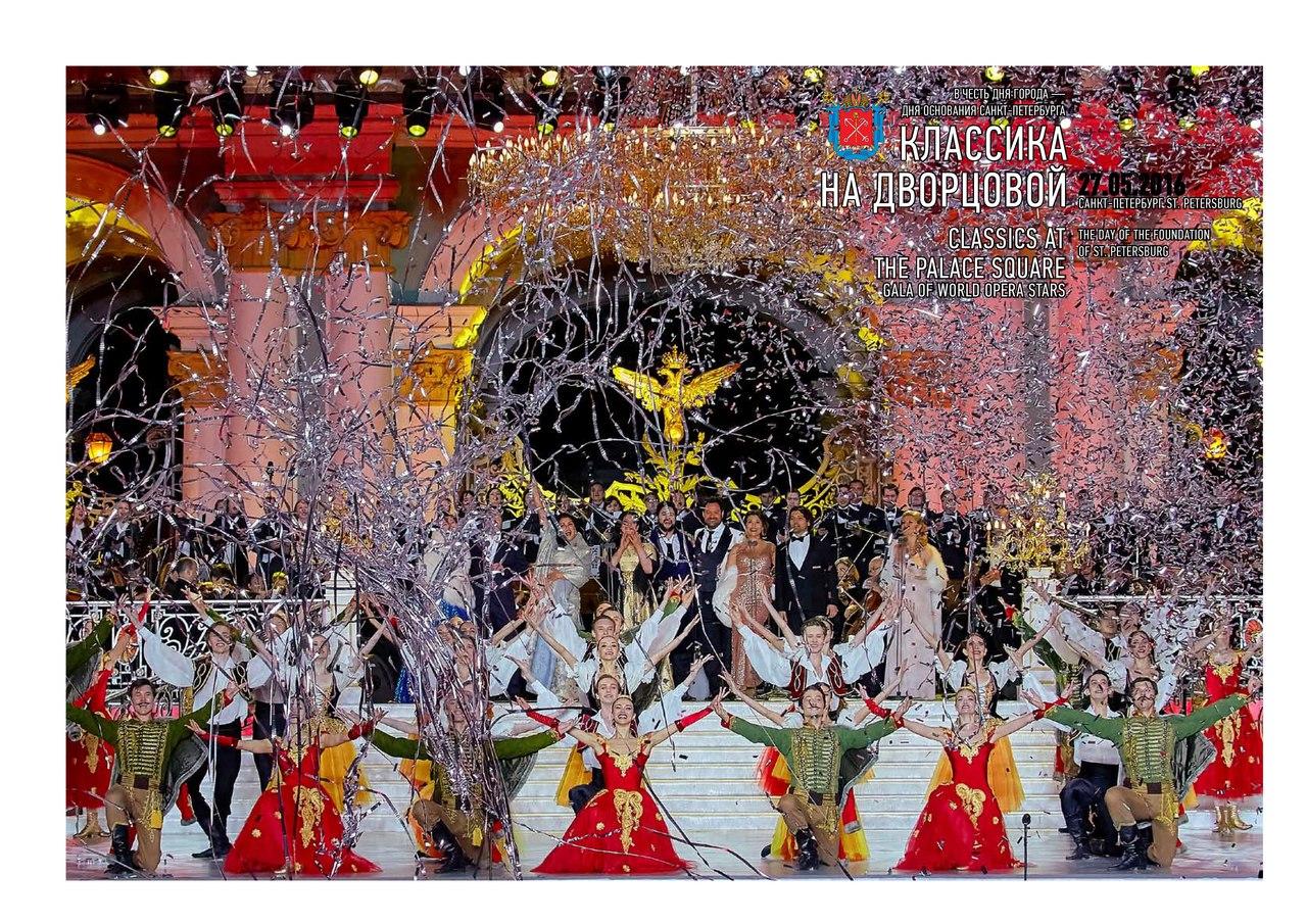 «Классика на Дворцовой». День города – День основания Санкт-Петербурга. 27 мая 2017 начало в 21:00