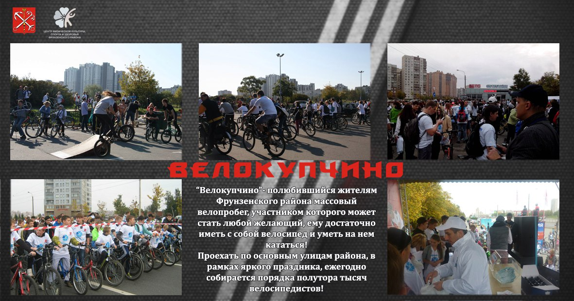 Афиша «Велокупчино весна 2017»