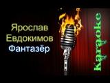 Ярослав Евдокимов - Фантазер ( караоке )