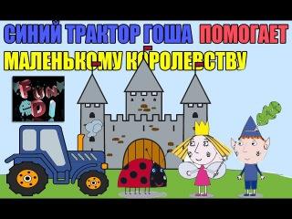 Раскраски для детей Синий Трактор Гоша Замок Маленькое королевство Бена и Холли...