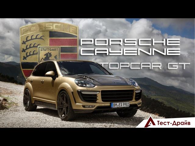 Авторитет- Porsche Cayenne TOPCAR GT