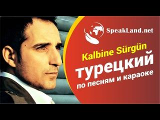 Турецкий по песнямкараоке Rafet El Roman «Kalbine Sürgün»