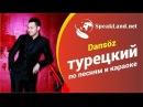 Турецкий по песнямкараоке Serdar Ortaç «Dansöz» ( обновленный вариант)