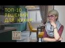 10 функциональных решений для кухни Студия LESH