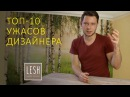 10 признаков что ваш интерьер устарел Студия LESH