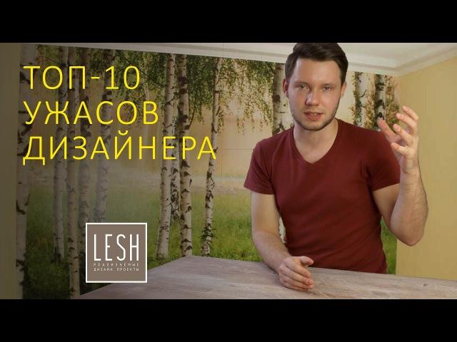 10 признаков, что ваш интерьер устарел   Студия LESH