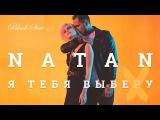 BlackStarTV Natan - Я тебя выберу (премьера клипа, 2016)