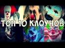 Топ 10 самых страшных клоунов