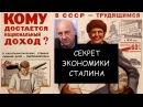 Секрет экономики Сталина (Андрей Фурсов)