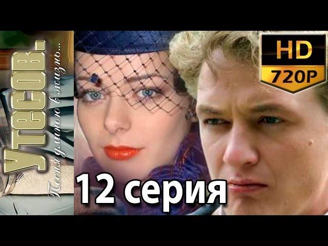 Утесов. Песня длиною в жизнь (12 серия из 12) Биография, исторический - Россия 2006