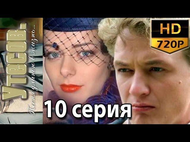 Утесов. Песня длиною в жизнь (10 серия из 12) Биография, исторический - Россия 2006