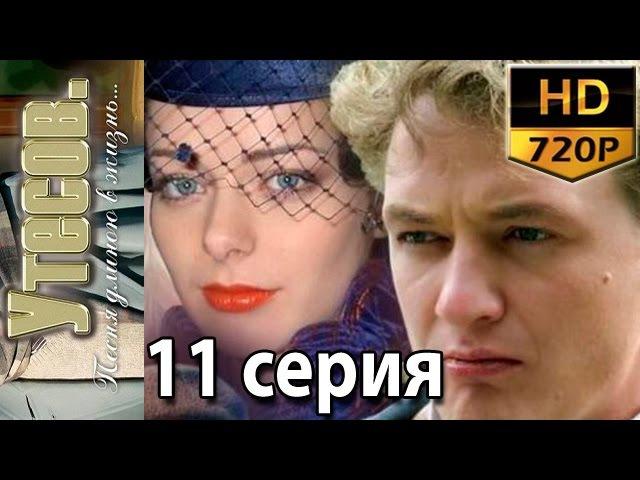 Утесов. Песня длиною в жизнь (11 серия из 12) Биография, исторический - Россия 2006